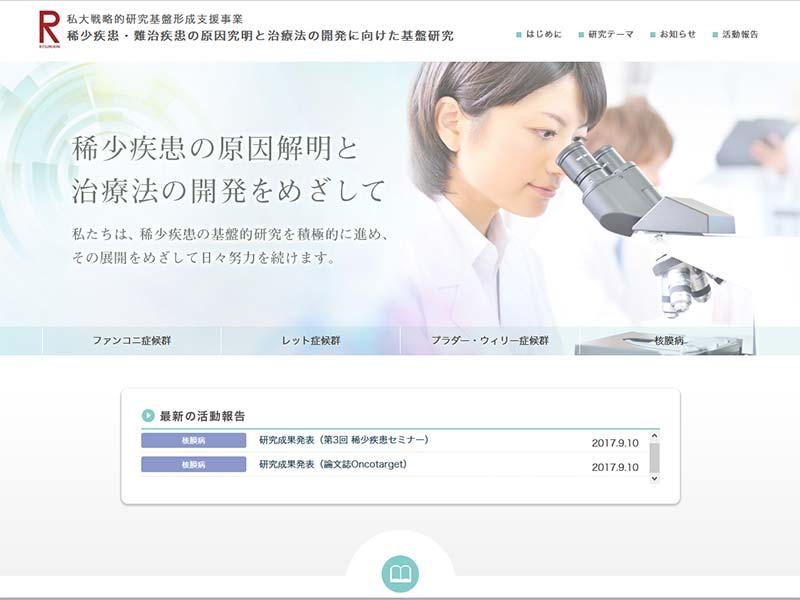 滋賀県 草津 南草津 大学研究のホームページ制作例イメージ