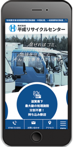 滋賀 湖南市 廃棄物処理会社のホームページスマホイメージ
