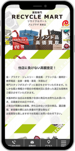 栗東のブランド買取店(質屋)のサイトスマホイメージ