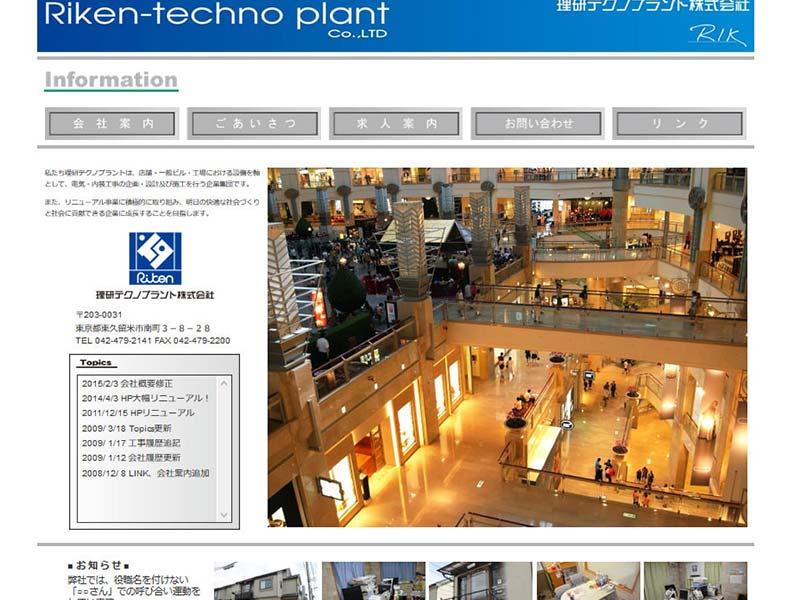 東京 電気・内装工事の企画・設計・施工のホームページ制作例イメージ