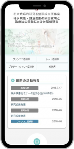 滋賀県 草津 南草津 大学研究のホームページ制作例スマホイメージ