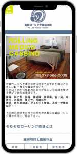 滋賀 草津 治療院のホームページ制作例スマホイメージ