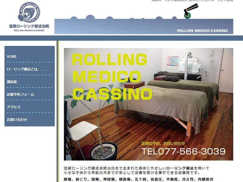 滋賀 草津 治療院のホームページ制作例イメージ