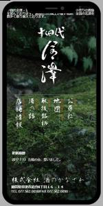 滋賀 草津 酒屋のホームページ制作例スマホイメージ