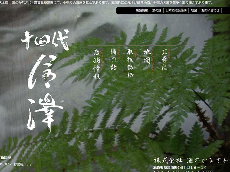 滋賀 草津 酒屋のホームページ制作例イメージ