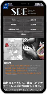 滋賀 大津 歯科技工所のホームページ制作例スマホイメージ