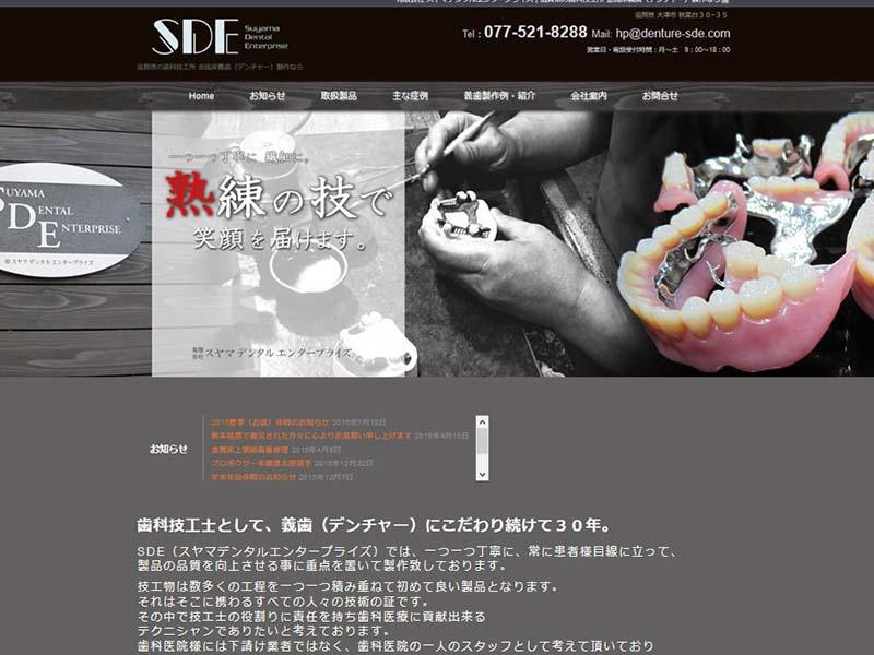 滋賀 大津 歯科技工所のホームページ制作例イメージ