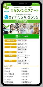 滋賀県 栗東市 不動産会社のホームページ制作例スマホイメージ