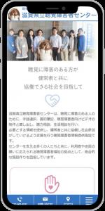 滋賀県立聴覚障害者支援施設のHP制作事例スマホイメージ