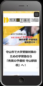 滋賀 守山 学習塾のホームページスマホイメージ