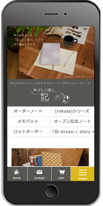 滋賀 彦根 オーダーリングノート工房のネットショップスマホイメージ