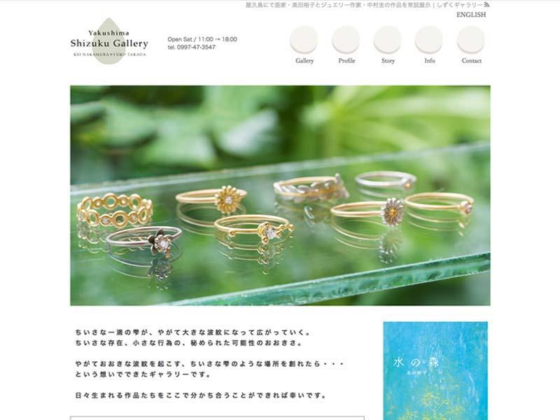 屋久島 ギャラリーホームページイメージ