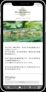 屋久島 ギャラリーホームページスマホイメージ