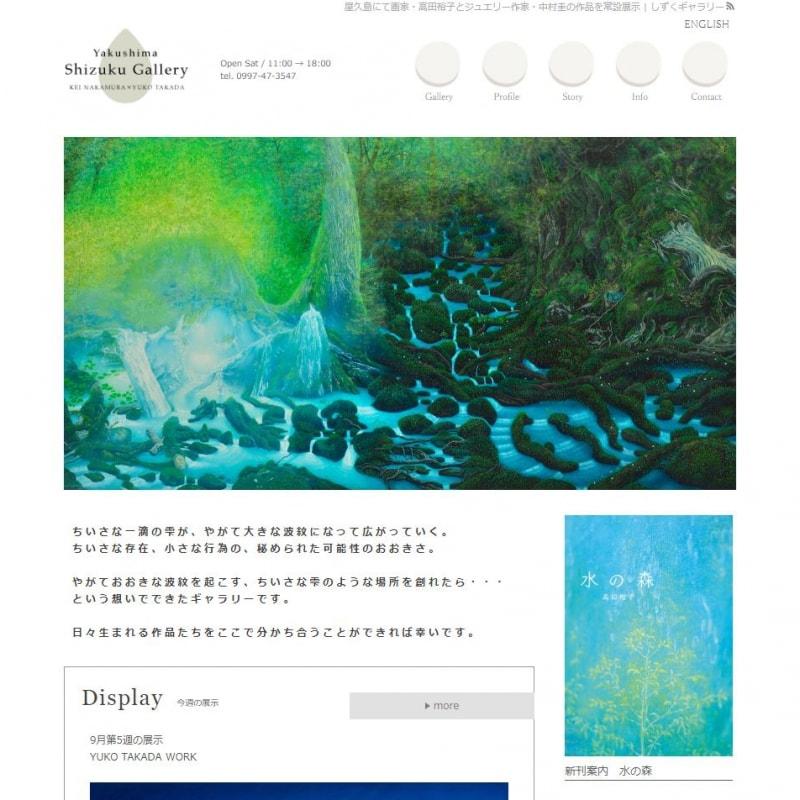 屋久島 ギャラリーホームページ