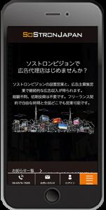 大阪府 広告ビジョン ディスプレイ 制作スマホイメージ