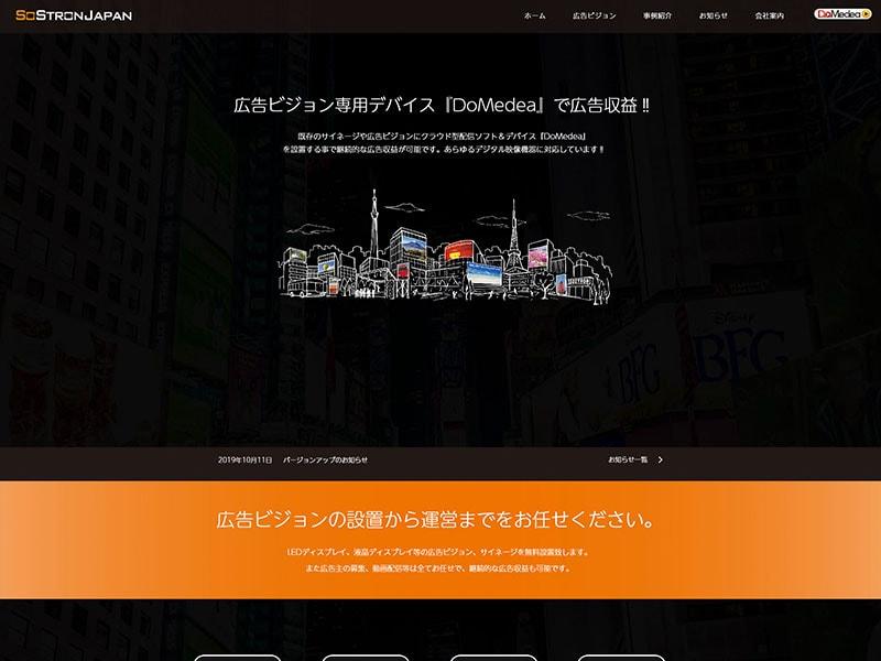 大阪府 広告ビジョン ディスプレイ 制作イメージ