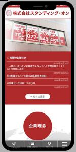 滋賀 大津 人材派遣のホームページ制作例スマホイメージ