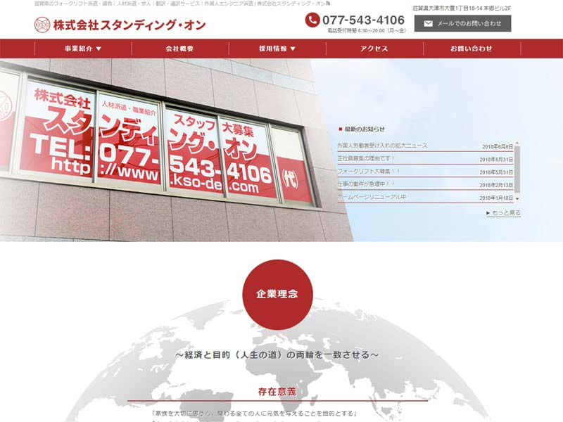 滋賀 大津 人材派遣のホームページ制作例イメージ