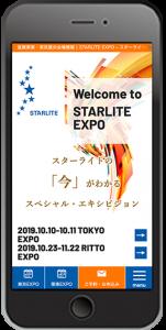 滋賀 メーカー・工場 栗東・東京展示会情報サイトスマホイメージ