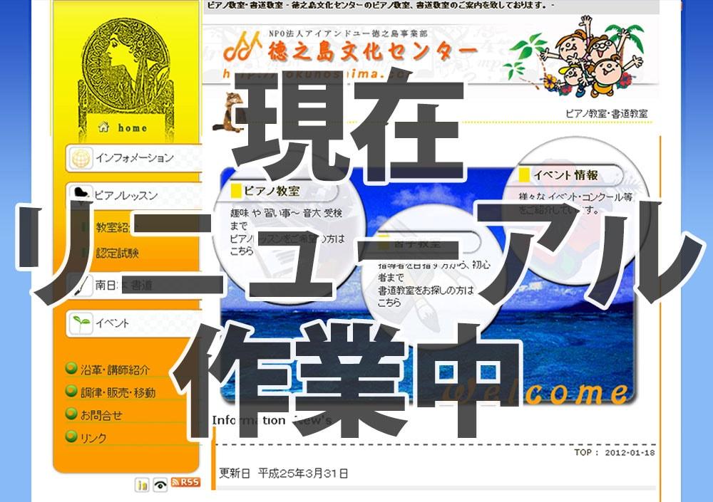 奄美徳之島 ピアノ教室・書道教室のホームページ制作例イメージ