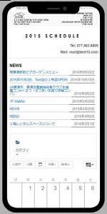 滋賀 草津 カフェ・レンタルスペースのホームページ制作例スマホイメージ