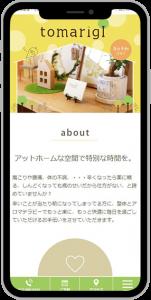 滋賀 栗東 整体・アロママッサージのHP制作事例スマホイメージ