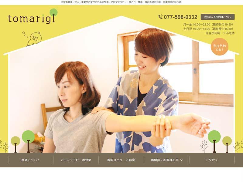 滋賀 栗東 整体・アロママッサージのHP制作事例イメージ