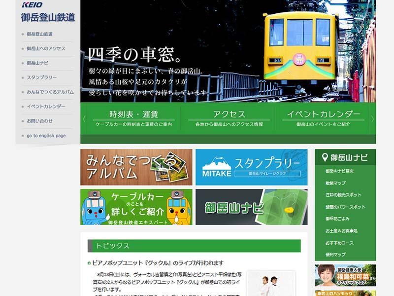 東京 公共交通機関のホームページ制作例イメージ