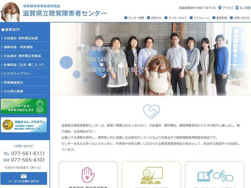 滋賀県立聴覚障害者支援施設のHP制作事例イメージ