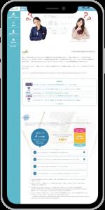 滋賀 大学 英語リスニング指導・学習のオフィシャルサイト制作例スマホイメージ