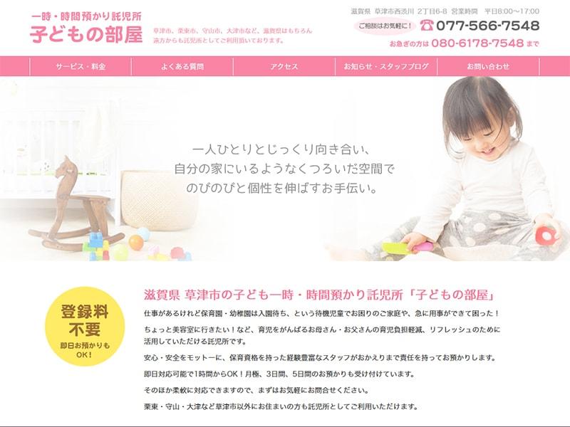 滋賀 草津 託児所のホームページ制作例
