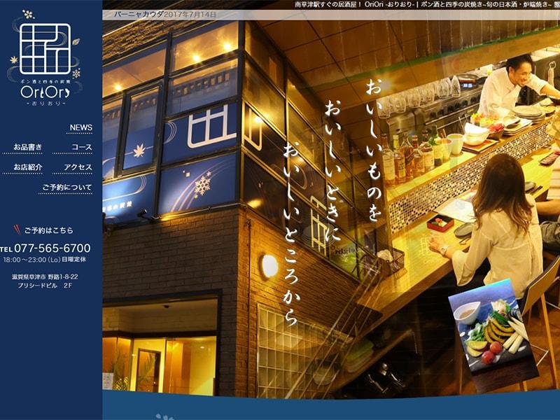 滋賀県 草津南 草津 居酒屋のホームページ制作例