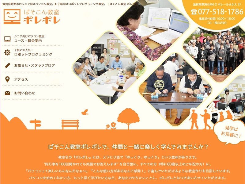滋賀 野洲 パソコンとロボットプログラミング教室のホームページ制作例イメージ