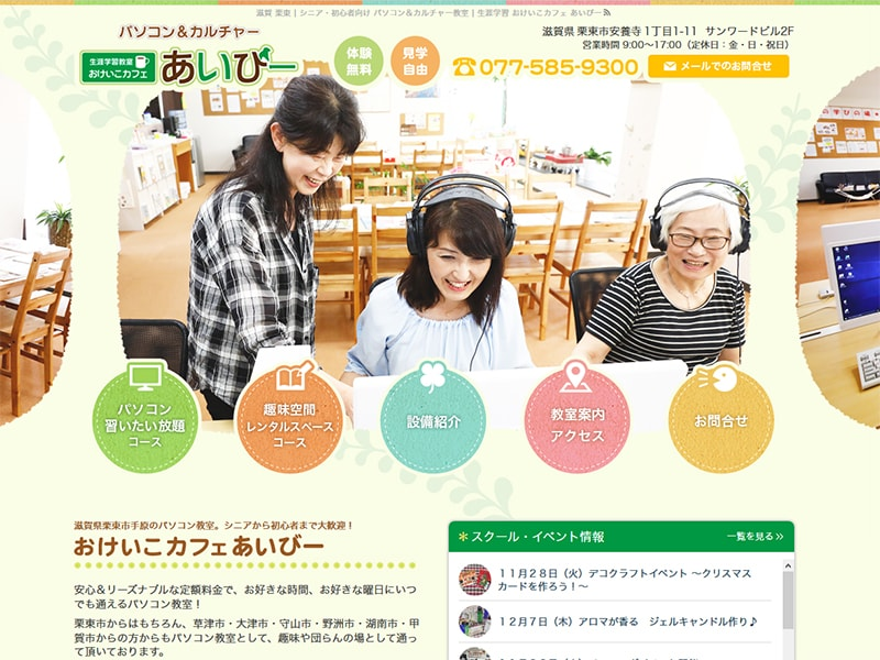 滋賀 栗東 パソコン&カルチャー教室のホームページ制作例イメージ