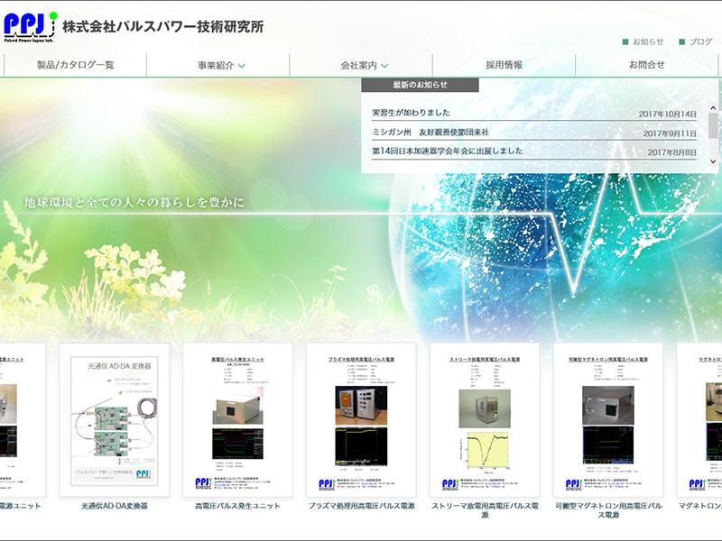 滋賀 草津 研究所のホームページ制作例イメージ