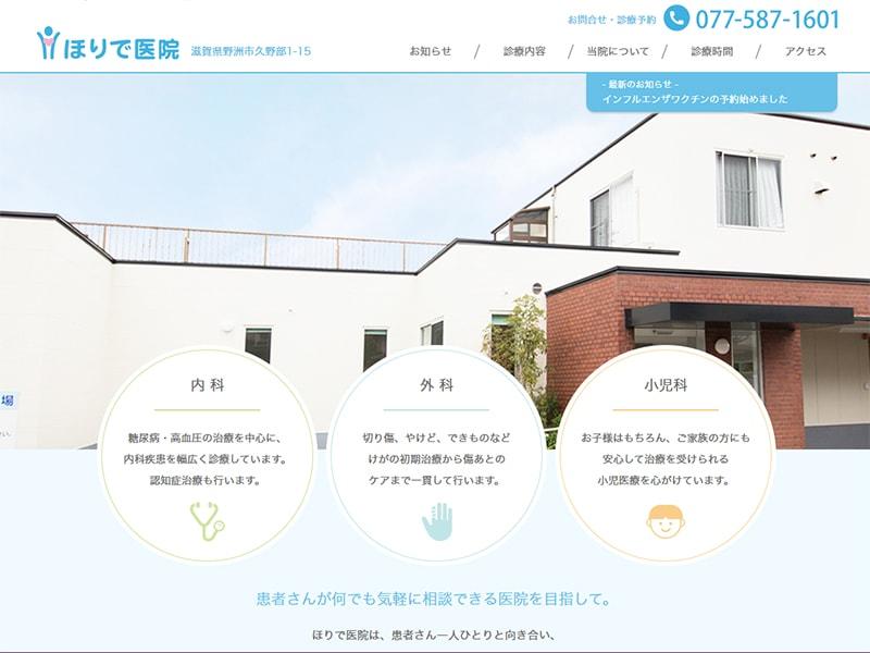 滋賀県 野洲 病院のホームページ制作例