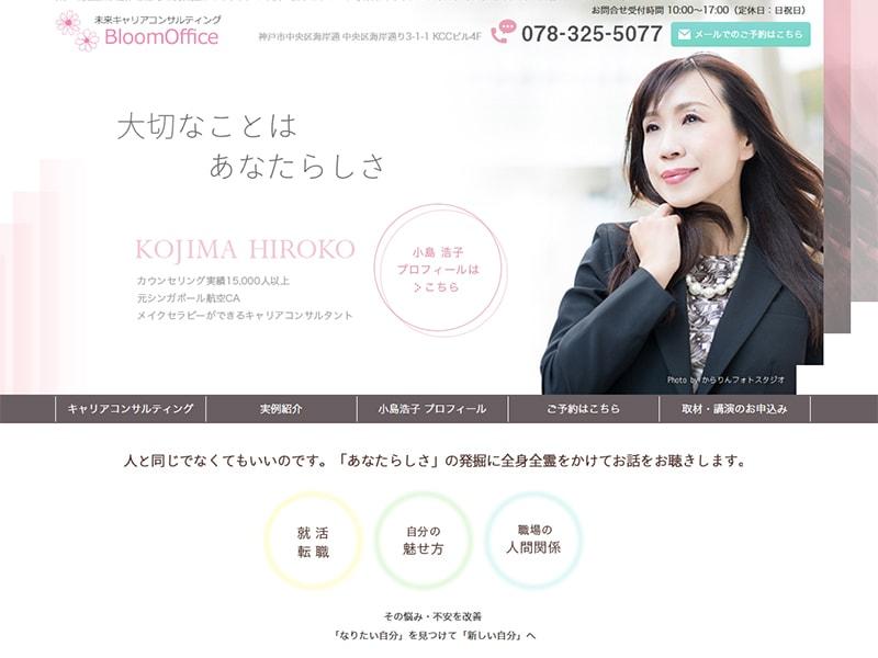神戸 大阪 京都 関西圏 キャリアコンサルタント ホームページ制作例