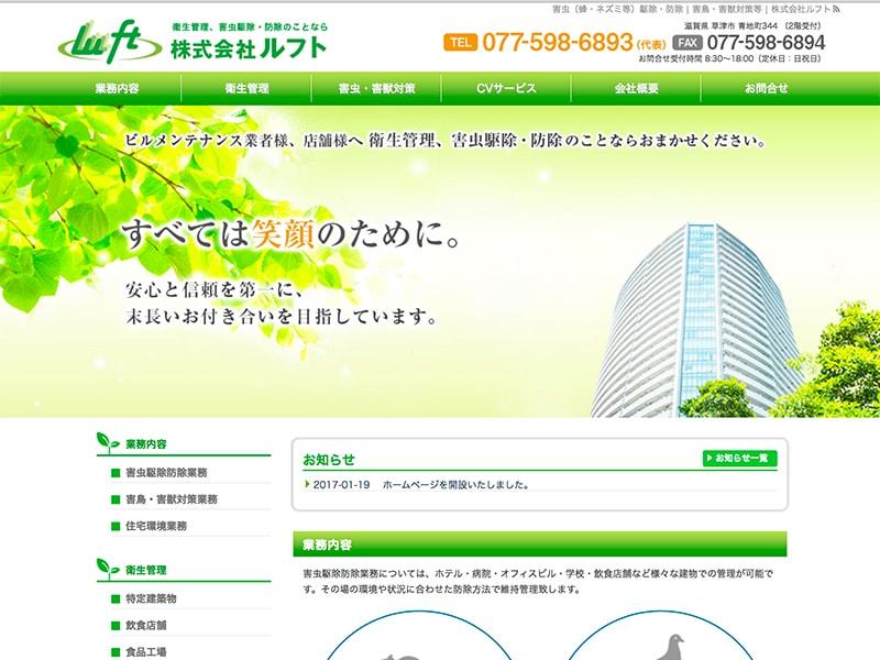 滋賀 草津 会社PRのホームページ制作例イメージ