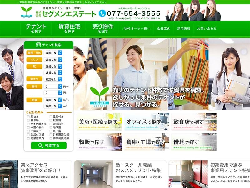 滋賀県 栗東市 不動産会社のホームページ制作例イメージ