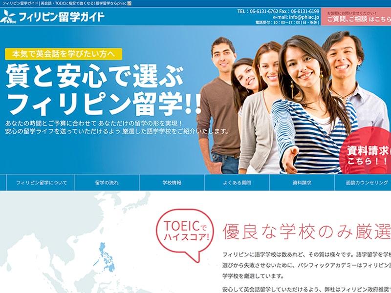 大阪 梅田 留学ガイドのホームページ制作例イメージ