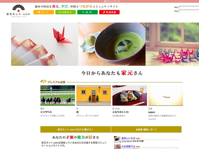 SNS(コミュニティサイト)のホームページ制作例イメージ