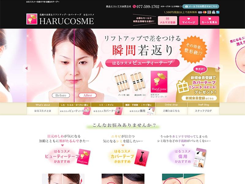 滋賀 草津 コスメ用品のネットショップ・ホームページ制作イメージ