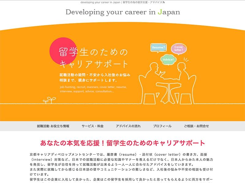 京都 烏丸 二条 滋賀 留学生就職活動支援センターのホームページ制作例イメージ