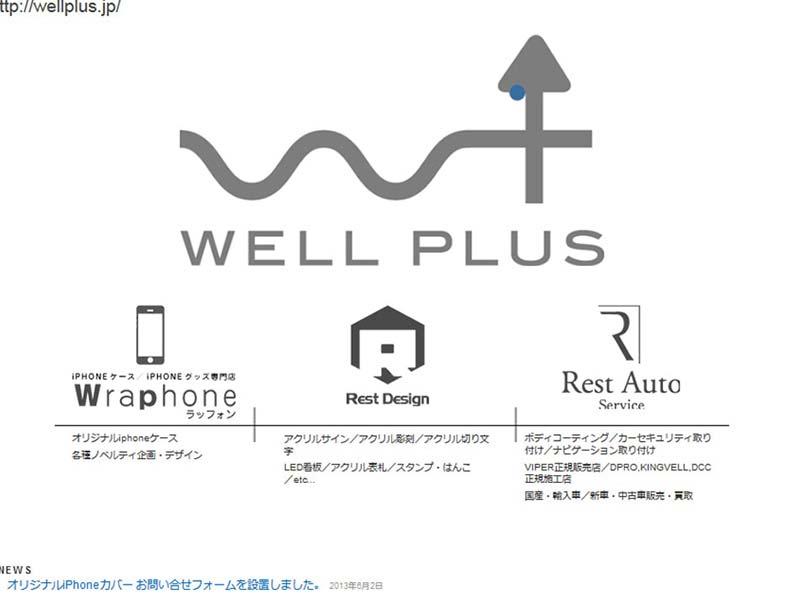 滋賀 草津 iphoneケース販売のホームページ制作例イメージ