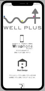 滋賀 草津 iphoneケース販売のホームページ制作例スマホイメージ