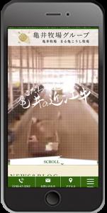 滋賀県 近江八幡市 近江牛 牧場のホームページ制作スマホイメージ