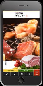 滋賀県 近江八幡市 焼肉店 ホームページスマホイメージ