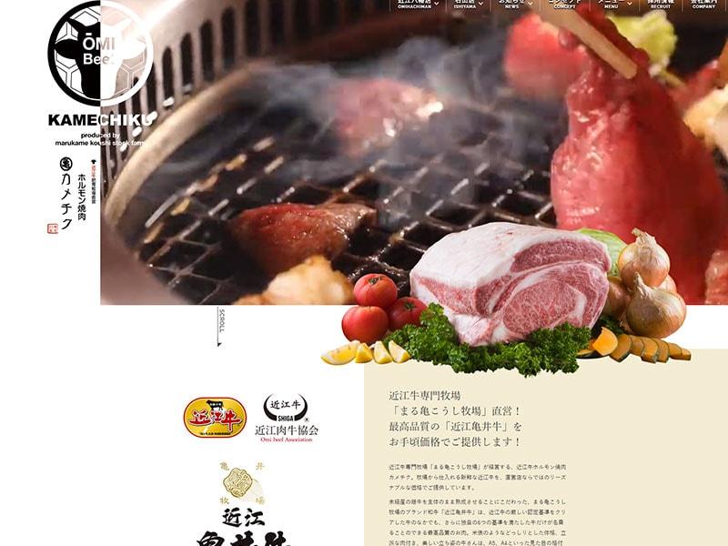 滋賀県 近江八幡市 焼肉店 ホームページイメージ