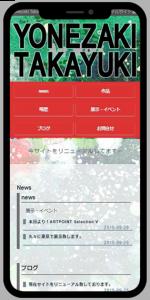 滋賀 草津 YONEZAKI TAKAYUKI | 米崎隆行 Art Worksのホームページ制作例スマホイメージ