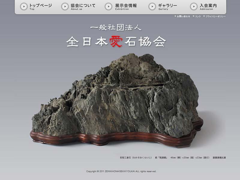 東京 法人・協会のホームページ制作例イメージ